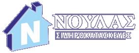 Αδερφοί Νούλα Κόρινθος | Σιδηροκατασκευές - Μεταλλικά Κτίρια - Κτίρια Αλουμινίου